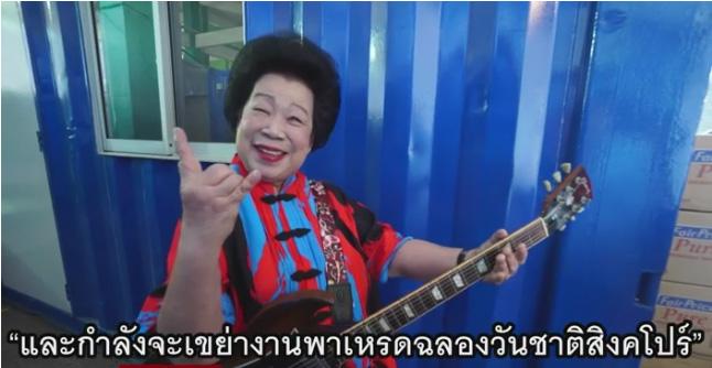 คุณยายขาร็อควัย 81 เริ่มฝึกกีตาร์ตอน 60 ได้รับเกียรติให้แสดงในงานฉลองวันชาติสิงคโปร์