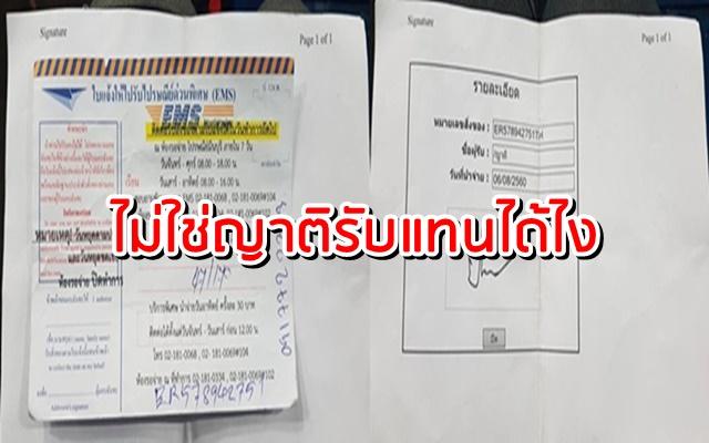 รายวัน ! ไปรษณีย์ไทยฉาวอีก ให้ใครไม่รู้มารับของแทน ชาวเน็ตแนะเอกชนดีกว่า