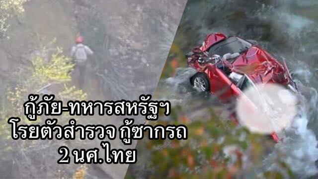เคเบิลท้องถิ่นย้ำคนไทยในสหรัฐฯไม่พอใจ เตรียมเคลื่อนไหวเร่งกู้ภัยกู้ซากรถ 2 นศ.