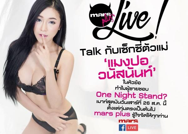 Live สด mars plus Live Talk  เมาท์มอยกับเซ็กซี่ตัวแม่ 'แมงปอ วนัสนันท์'