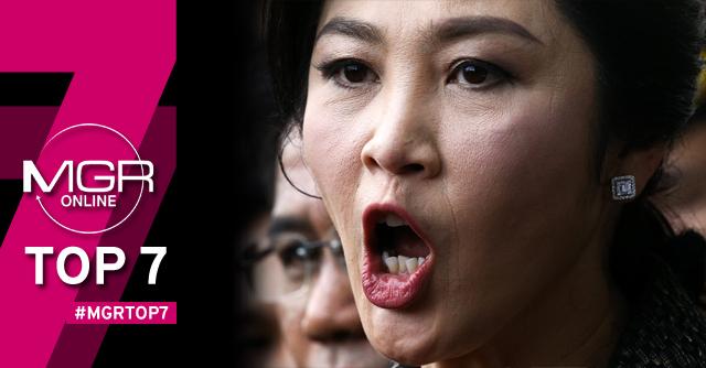"#MGRTOP7 : ""ปู"" น้ำในหูหนี | ""เจนี่"" อันฟอลสนั่นจอ | ซีเกมส์-ซีโกง #ShameOnYouMalaysia"
