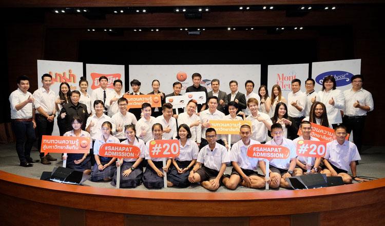 """สหพัฒน์ฯ มุ่งสร้างโอกาสการศึกษา เตรียมจัดใหญ่ """"Sahapat Admission"""" ครั้งที่ 20"""
