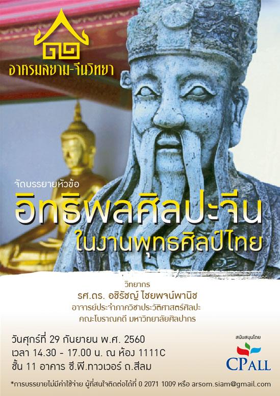 """เชิญฟังการบรรยาย """"อิทธิพลศิลปะจีนในงานพุทธศิลป์ไทย"""" โดย อาศรมสยาม-จีนวิทยา"""