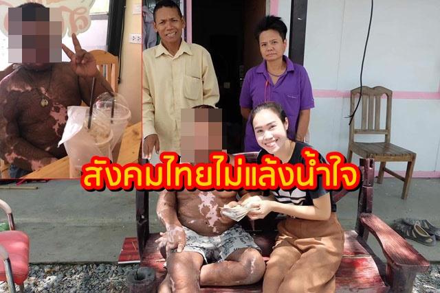 ไม่แล้งน้ำใจ ! สาวประกาศปิดรับบริจาค หลังช่วยเหลือเด็กต่างด้าว พร้อมขอบคุณสังคมไทยไม่ทิ้งกัน