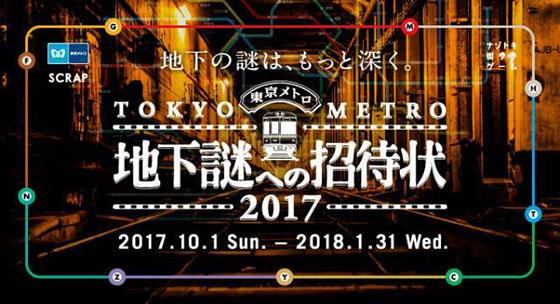 ปีนี้ Tokyo Metro ชวนคุณมาไขปริศนาใต้ดินอีกครั้งเพื่อตามหามนต์เสน่ห์แห่งโตเกียว