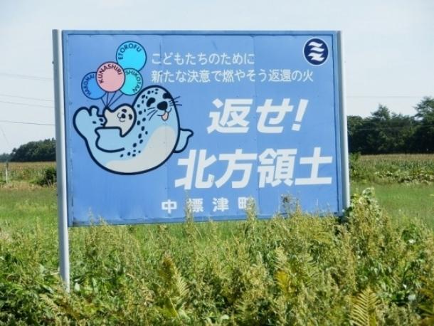ป้ายประกาศที่ชาวญี่ปุ่นทำขึ้นเพื่อเรียกร้องคืนดินแดนทางภาคเหนือ