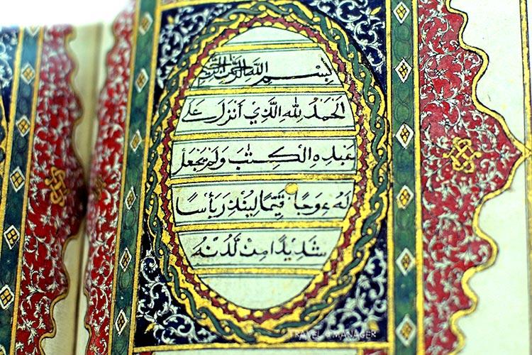 คัมภีร์อัลกุรอานโบราณ ที่มีกรอบลวดลายอันสวยงาม ได้ชื่อว่าเป็นหนึ่งในคัมภีร์อัลกุรอ่านโบราณที่สวยงามที่สุดในโลก