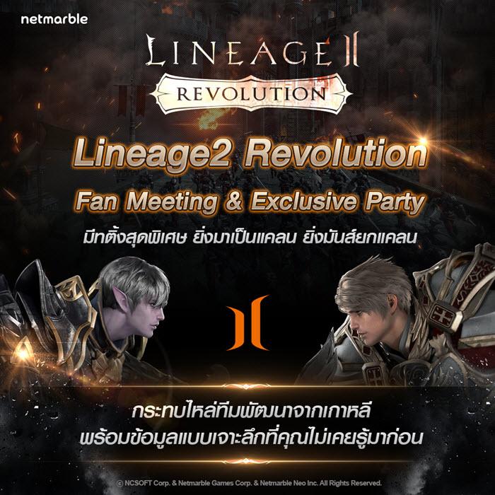 """""""Lineage2 Revolution"""" จัดงานมีทติ้งพบปะทีมพัฒนา 24 ก.ย.นี้"""