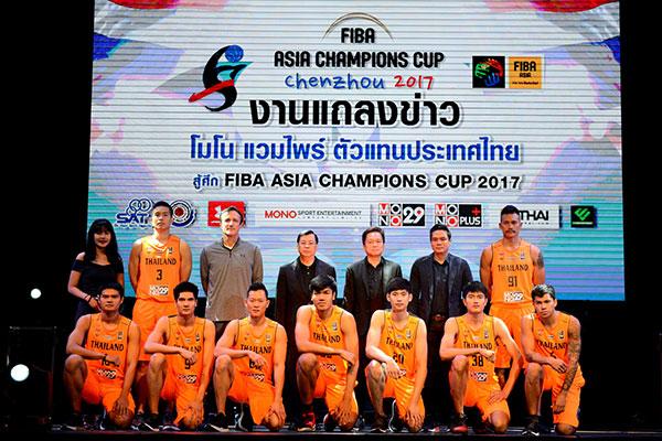 """ครั้งแรกรอบ 10 ปี """"โมโนแวมไพร์"""" ตัวแทนไทย สู้ศึก """"FIBA ASIA CHAMPIONS CUP 2017"""" """"ช่อง MONO 29"""" ถ่ายทอดสดจากจีน"""