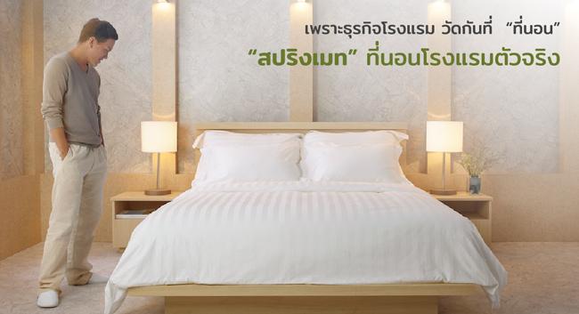 """เพราะธุรกิจโรงแรม วัดกันที่  """"ที่นอน""""- สปริงเมท ที่นอนโรงแรมตัวจริง"""