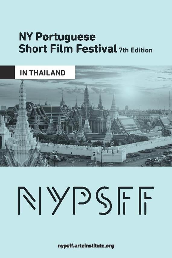 แฟนพันธุ์แท้หนังสั้นต้องไม่พลาด เทศกาลหนังสั้นระดับโลกจากโปรตุเกสมาให้ดูฟรีที่เมืองไทย!!