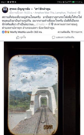 """ภาพที่ผู้ใช้เฟซบุ๊คชื่อ """"สุรพล ปัญญาชัย"""" โพสต์เผยแพร่ผ่านเพจ ฮาฮักลำพูน"""