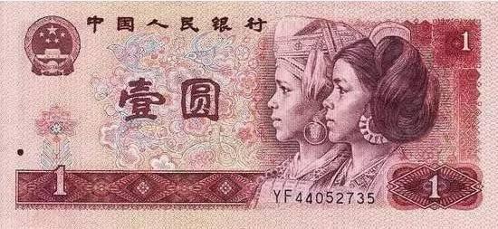 ธนบัตร 1 หยวนของจีนรุ่นปี ค.ศ.1980