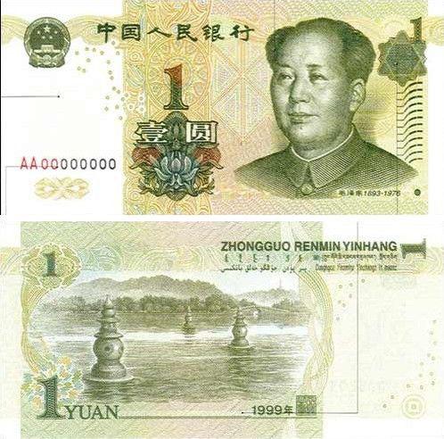 ธนบัตร 1 หยวนของจีนในปัจจุบัน