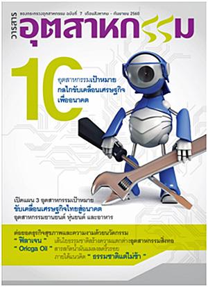 ไฮไลต์วารสารอุตสาหกรรม : รู้จัก 10 อุตสาหกรรมเป้าหมายพลิกโฉมเศรษฐกิจไทย