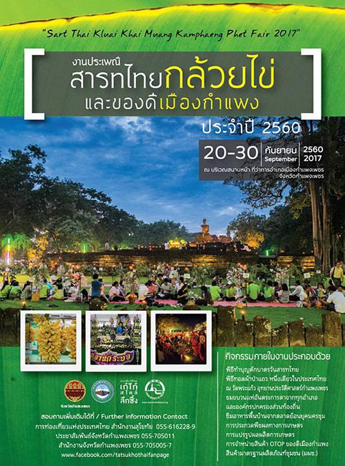 """""""สารทไทยกล้วยไข่ และของดีเมืองกำแพง"""" งานดีที่น่าเที่ยว"""