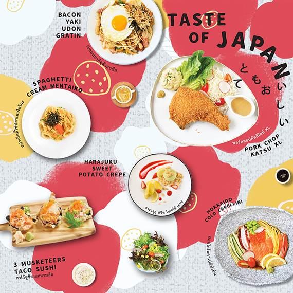 ลิ้มรสชาติแห่งญี่ปุ่นในมิติใหม่
