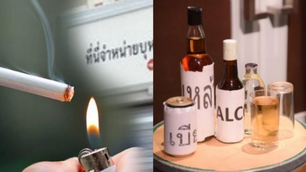 """แจงขึ้นภาษีทำ """"บุหรี่-เหล้า"""" แพง ไม่กระทบคนทั่วไป แนะลดเลิกดื่มสูบตัดปัญหาแบกค่าใช้จ่าย"""