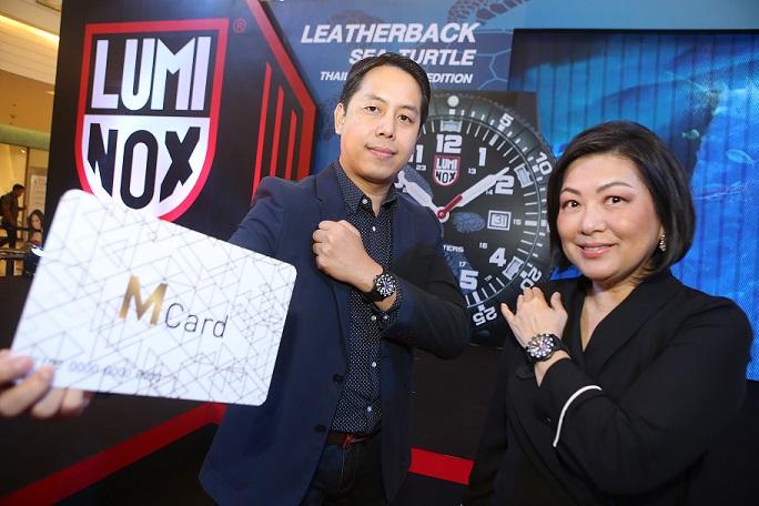 บัตรสมาชิก M Card ร่วมสบทบทุนการอนุรักษ์เต่าทะเลไทย รับสิทธิ์จองนาฬิกา Luminox รุ่น Leatherback Sea Turtle Thailand Edition ก่อนใคร