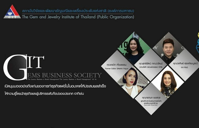 สถาบัน GIT เปิดหลักสูตร Gems Business Society 2017 รุ่นที่ 2 ดึงกูรูให้ความรู้