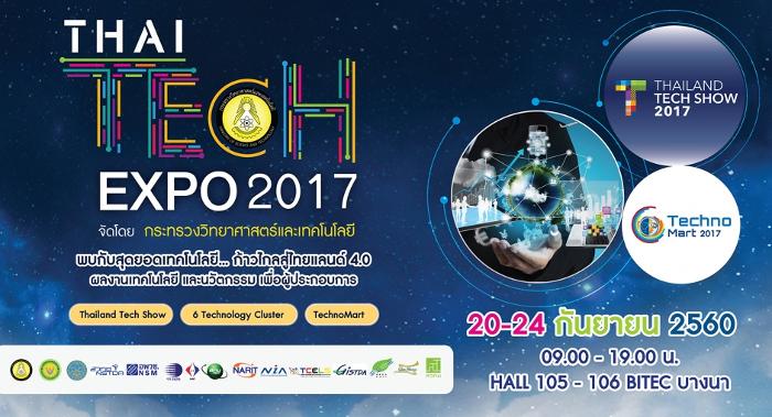 จิสด้าชวนสัมผัสเทคโนโลยีอวกาศในงาน Thai Tech Expo 2017