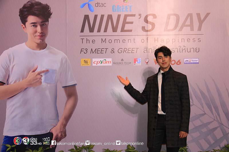 """รูปงาน """"F3 Meet&Greet ตอน Nine's Day สิทธิ์นี้...เราให้นาย"""""""