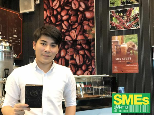 เกียรติศักดิ์ คำวงษา หรือ น้องเฟรม เจ้าของธุรกิจกาแฟขี้ชะมด Blue Gold Coffee