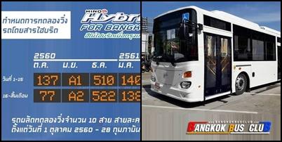 อีกครั้ง ! ทดลองวิ่งรถเมล์ HINO HYBRID ใน 10 เส้นทาง เริ่ม 1 ตุลานี้