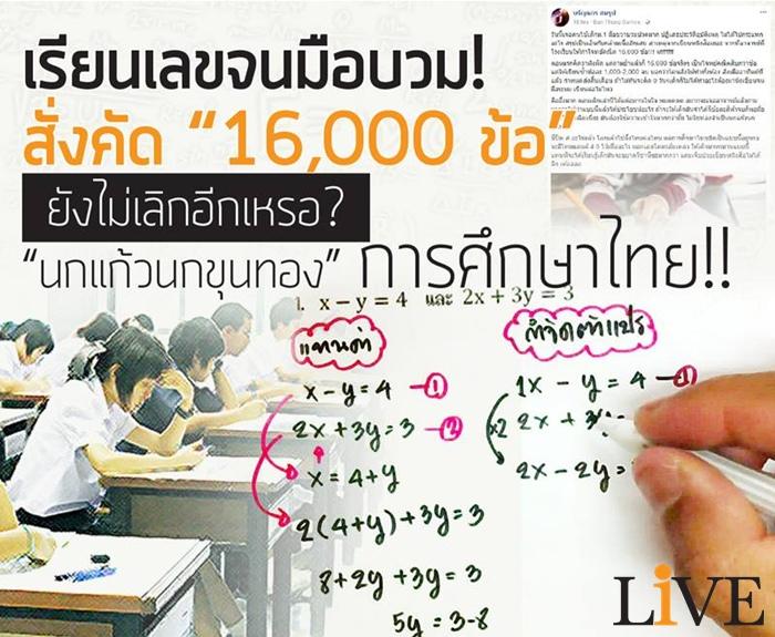 """เรียนเลขจนมือบวม! สั่งคัด """"16,000 ข้อ"""" ยังไม่เลิกอีกเหรอ? """"นกแก้วนกขุนทอง"""" การศึกษาไทย!!"""