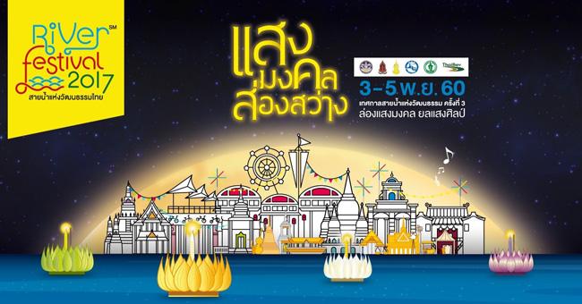 """""""River Festival 2017 สายน้ำแห่งวัฒนธรรมไทย ครั้งที่ 3"""" ในงานเดียวที่จะได้ทั้ง ล่องแสงมงคล ยลแสงศิลป์ ท่ามกลางบรรยากาศแห่ง """"แสงมงคลส่องสว่าง"""" ณ 8 ท่าประวัติศาสตร์ ระหว่างวันที่ 3-5 พฤศจิกายนนี้"""