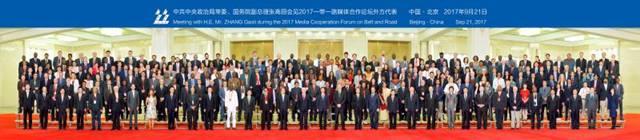 กลุ่มสื่อโลกถ่ายภาพหมู่กับนาย จาง เกาลี่ รองนายกรัฐมนตรีแห่งคณะมุขมนตรีจีน และผู้นำจีนอื่นๆ ณ มหาศาลาประชาคมจีน กรุงปักกิ่ง เมื่อวันที่ 21 ก.ย. 2017  ก่อนการประชุมพบปะสรุปความสำเร็จของ 2017 Media Cooperation Forum on Belt and Road  ซึ่งเป็นกิจกรรมปิดท้ายฟอรัมฯ (แฟ้มภาพ สื่อจีน)