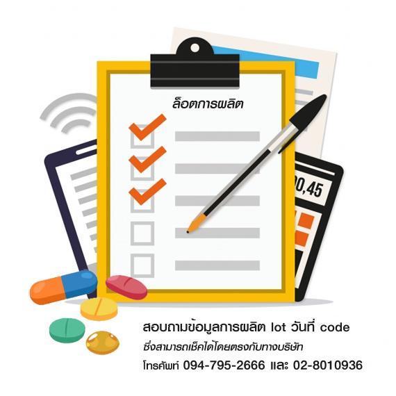 สยามเอสเอฟโดนปลอมยา ประกาศให้โทรศัพท์ตรวจเช็กเลขที่ล็อตการผลิต