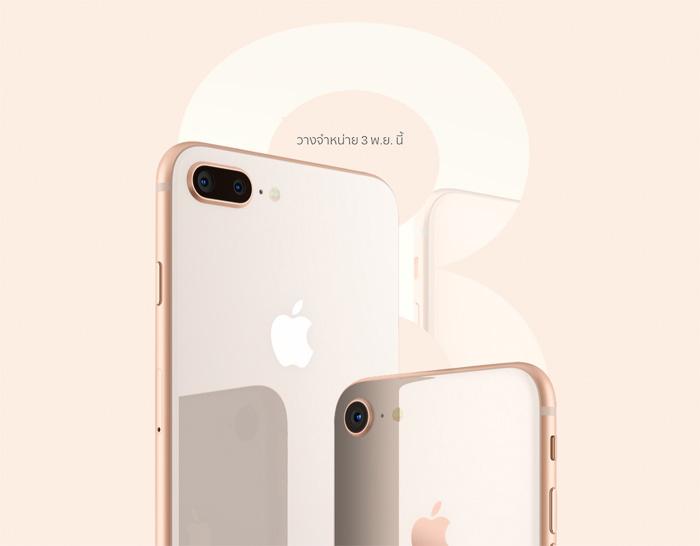 คอนเฟิร์มแล้ว iPhone 8 และ 8 Plus ขายไทย 3 พ.ย. นี้