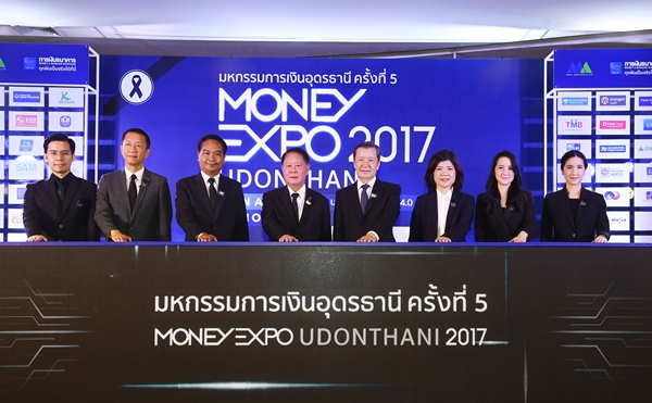 Money Expo Udonthani 2017เริ่มแล้วโปรฯการเงินเพียบ