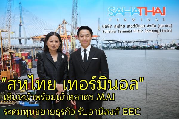 """""""สหไทย เทอร์มินอล"""" เดินหน้าพร้อมเข้าตลาดฯ MAI  ระดมทุนขยายธุรกิจ รับอานิสงส์ EEC"""