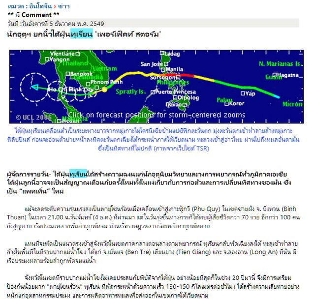 <br><FONT color=#00003>ปรากฏการณ์ที่กำลังจะเกิดขึ้นกับพายุขนุนขนุน อีกไม่กี่วันข้างหน้า ทำให้ต้องนึกถึงไต้ฝุ่นทุเรียน ในเดือน ธ.ค.2549 ที่เราเคยรายงานเอาไว้ -- นี่คือ เพอร์เฟ็กต์ สตอร์ม ที่เดินทางยาวไกล และ หักเหทิศทางด้วยอิทธิพลจากมวลอากาศเย็นจากตอนเหนือ เช่นเดียวกัน -- ไต้ฝุ่นทุเรียนทำให้มีผู้เสียชีวิตกว่า 100 คนในฟิลิปปินส์ อีกกว่า 100 คน ในเวียดนาม.  </b>