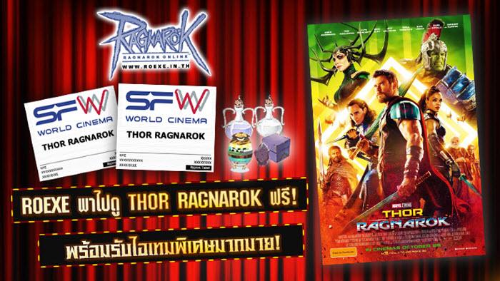 "ROEXE เหมาโรงดู ""Thor: Ragnarok"" พร้อมแจกไอเทมฟรี!"