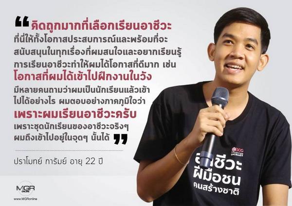 """""""น้องป้อม"""" ปราโมทย์ การัมย์ นักเรียนทุนอาชีวะฝีมือชน คนสร้างชาติ โดยมูลนิธิเอสซีจี ที่ล่าสุดเป็นตัวแทนประเทศไทยไปแข่งขันฝีมือแรงงานนานาชาติ สาขาการจัดดอกไม้ และเคยรับใช้ในวังด้วยการจัดดอกไม้ประดิษฐ์กระต่ายคู่ในช่วงพิธีถวายบังคมพระบรมศพ"""
