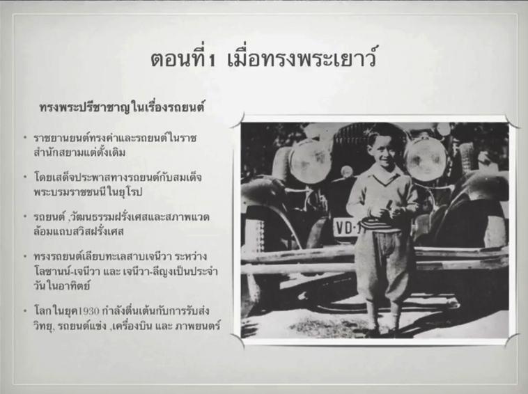 ราชยานยนต์ในรัชกาลที่๙ ประวัติศาสตร์อีกหน้าของไทย