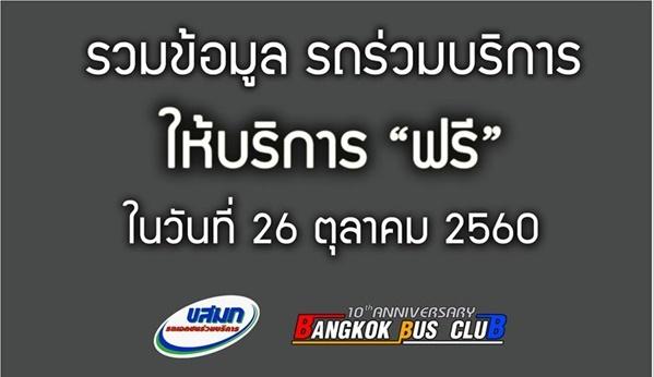 จดไว้ ! รถเมล์เอกชน วิ่งฟรี 14 สาย 26 ต.ค. วันเดียวเท่านั้น