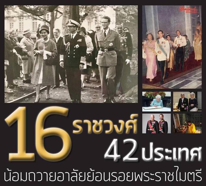 """""""16 ราชวงศ์ 42 ประเทศ"""" น้อมถวายอาลัย ย้อนรอยพระราชไมตรี"""