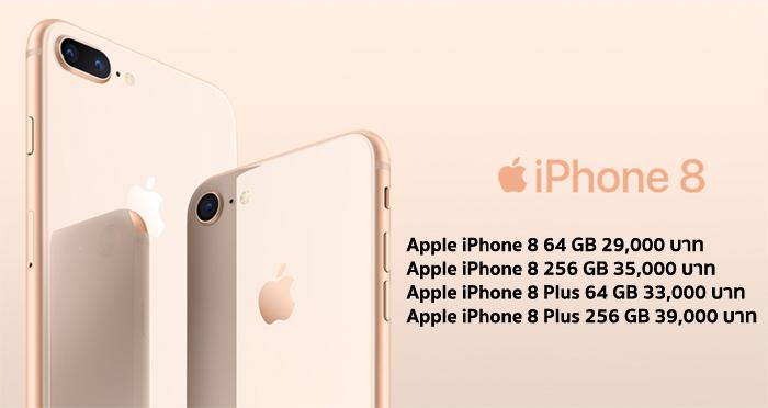 เปิดราคา iPhone 8 เริ่มที่ 29,000 บาท จากค่ายมือถือ ส่วน Apple Store เริ่มที่ 28,500 บาท