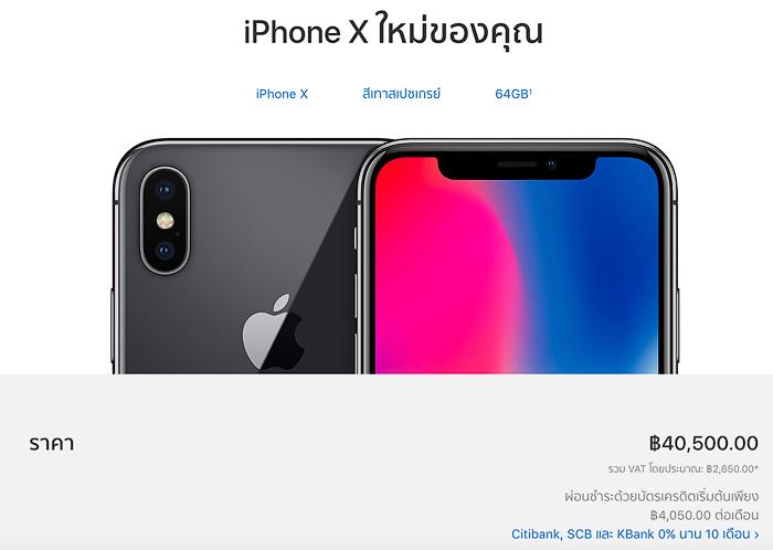 มาแล้วราคา iPhone X จำหน่ายในไทยจาก Apple Store เริ่ม 40,500 บาท