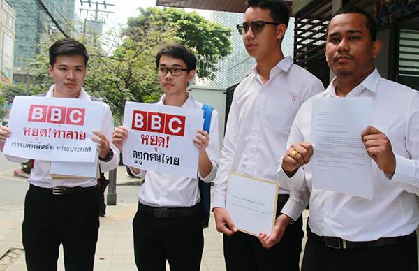 กลุ่มเยาวชน ร้องสถานทูตอังกฤษ ยุติบทบาทสื่อบีบีซีในไทย นำเสนอข่าว ถวายพระเพลิงพระบรมศพ ในหลวง ร.9 บิดเบือน