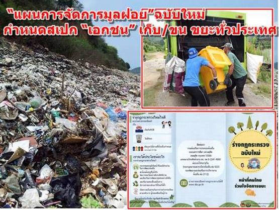 แผนจัดการมูลฝอย มหาดไทย ฉบับใหม่