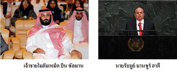 ราชอาณาจักรซาอุฯ ก่อนล่มสลาย??? (1)