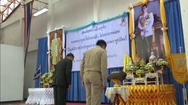 ผู้แทนพระองค์ฯ มอบถุงพระราชทานแก่ราษฎรประสบภัยน้ำท่วม จ.ขอนแก่น