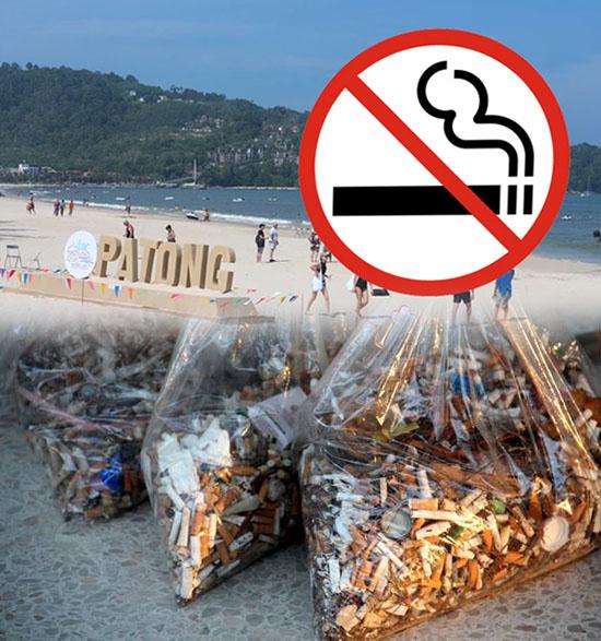 รู้หรือยัง? สูบบุหรี่ริมหาด ถูกจับถูกปรับสูงสุด 1 แสน