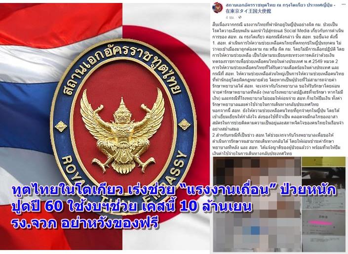 """ทูตไทยในโตเกียว เร่งช่วย """"แรงงานเถื่อน"""" ป่วยหนัก- ปูดปี 60 ใช้งบฯช่วย เคสเดียวกัน 10 ล้านเยน-รง.จวก อย่าหวังของฟรี"""
