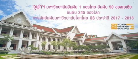 จุฬาฯ คว้าแชมป์มหาวิทยาลัยอันดับ 1 ของไทย 50 ของเอเชีย และ 245 ของโลก โดย QS ประจำปี 2017 - 2018